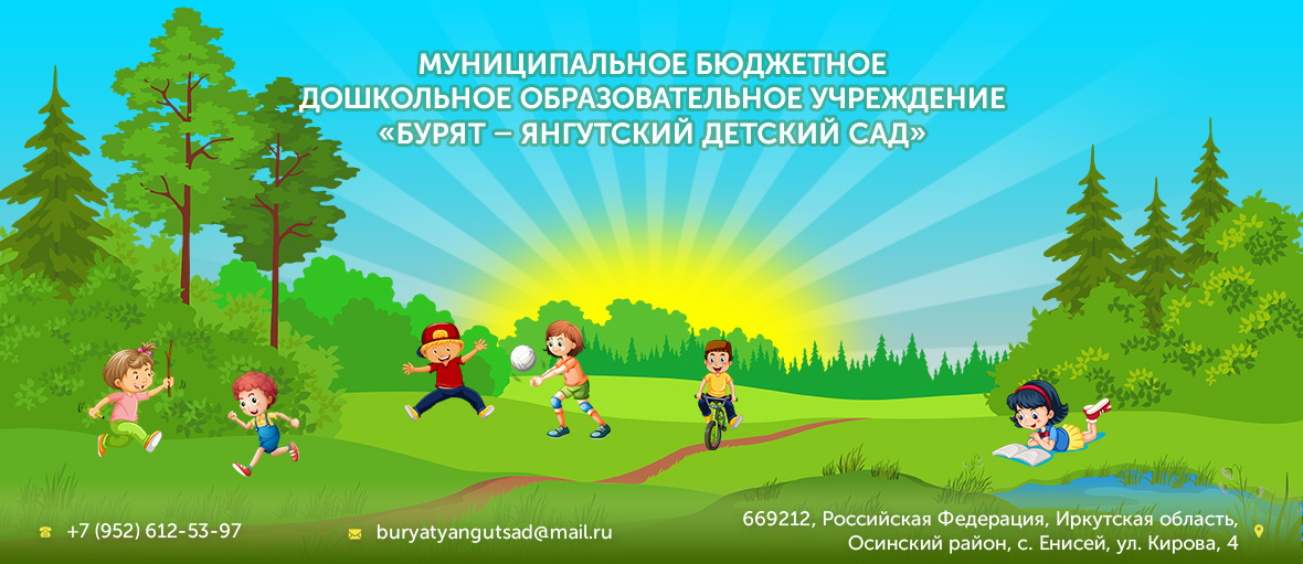 МБДОУ «Бурят –Янгутский детский сад»